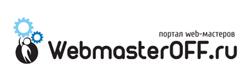 лого вебмастер