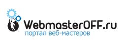 лого вебматеров