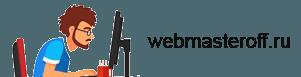 Портал веб-мастеров