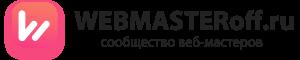 webmasteroff.ru