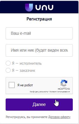 Регистрация на unu